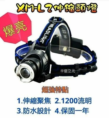 促銷~L2伸縮頭燈 配電池標示4800大容量x2顆 (全配)1200流明 釣魚燈 頭載燈 工作燈 L2頭燈 登山燈