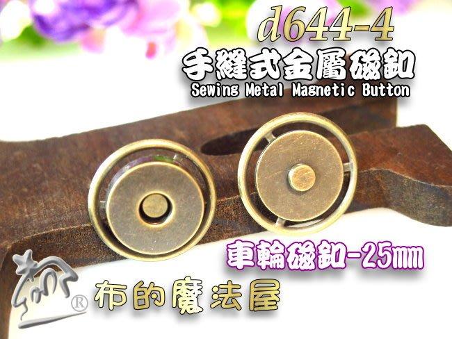 【布的魔法屋】d644-4古銅25mm手縫圓型車輪磁釦(買10送1,圓形手縫磁扣.金屬圓形磁鐵釦,拼布包包強力磁扣磁釦)
