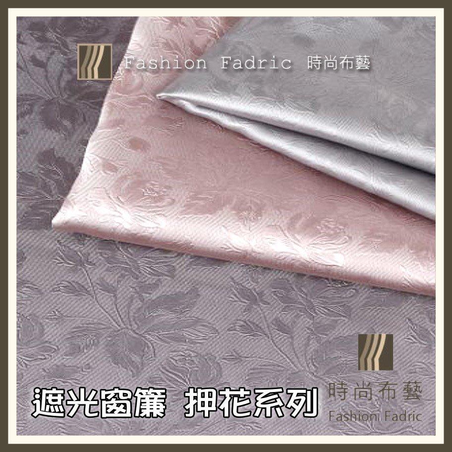 三明治 遮光窗簾 《浮雕系列》 15元 /才 80-95%遮光 030202-2526