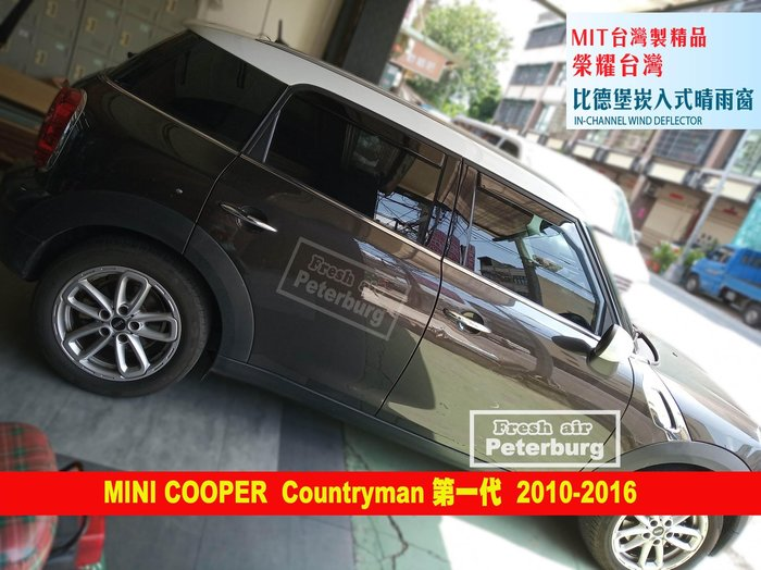 比德堡崁入式晴雨窗MINI COOPER Countryman 10-16專用賣場有多種車款(全車四片價)