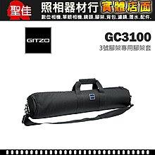 【聖佳】GITZO GC3100 原廠腳架套 腳架袋 可肩背 文祥公司貨 82cm