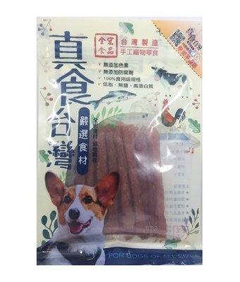 ☆HT☆真食台灣狗狗鴨肉條130g