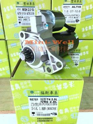 ※明煒汽車材料※福斯VW T4 2.5 / VR6 2.8  汽/柴油共用 台灣法雷奧 全新品 啟動馬達