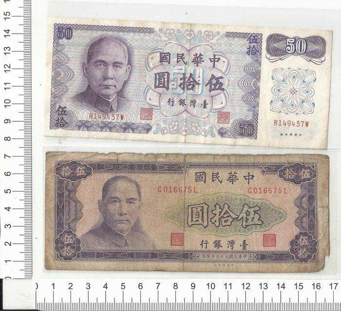 台灣銀行伍拾圓2種版本016675