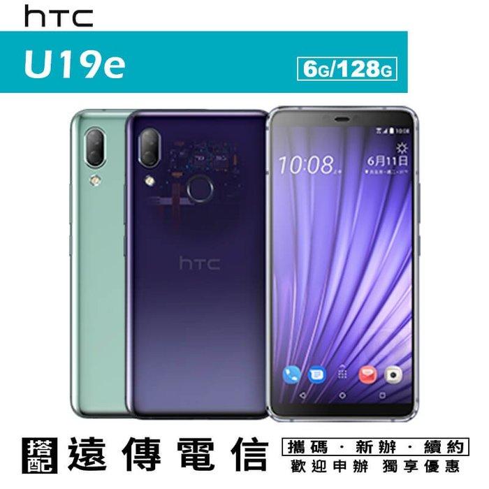 高雄國菲大社店 HTC U19e 6G/128G 攜碼遠傳電信4G上網月繳588 手機優惠