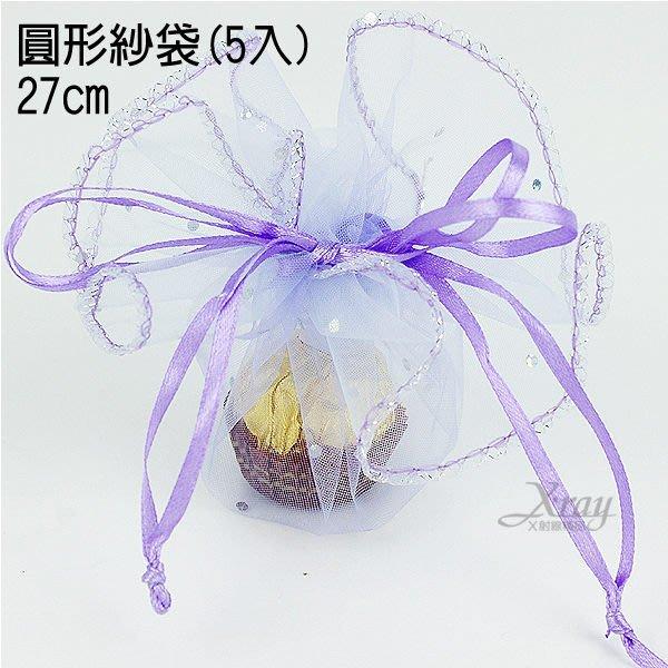 X射線節慶王【Y900009】5入圓型紗袋(粉紫)[27cm],喜糖袋/糖果袋/囍糖/小袋子/婚宴喜慶