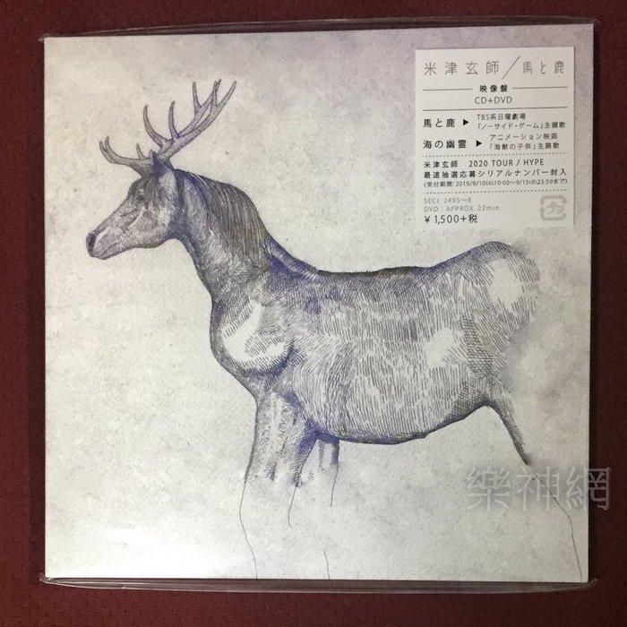 米津玄師Yonezu Kenshi 大泉洋《No Side Game》主題曲 馬和鹿(日版CD+DVD限定映像盤) 馬與鹿