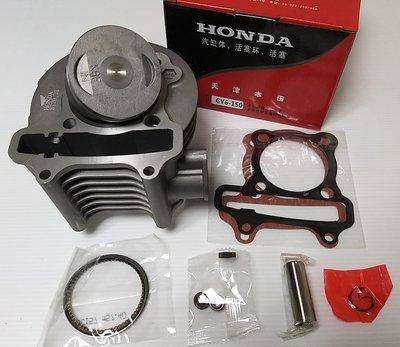 (改裝品) 光陽 豪邁 迪爵 GY6 150cc 汽缸總成( HONDA) 本田 原廠 套缸 總成 (全新品)