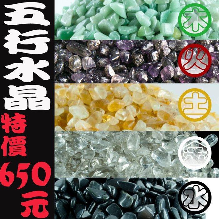 『上久水晶』【五行水晶碎石】共2.5公斤【東菱玉、紫水晶、黃水晶、白水晶、黑曜石】各0.5公斤_共2.5公斤