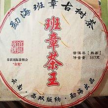 普洱茶💞勐海班章古樹茶王💞