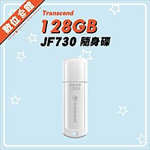 完整盒裝公司貨 Transcend 創見 JetFlash 730 128GB 128G USB3.1 隨身碟