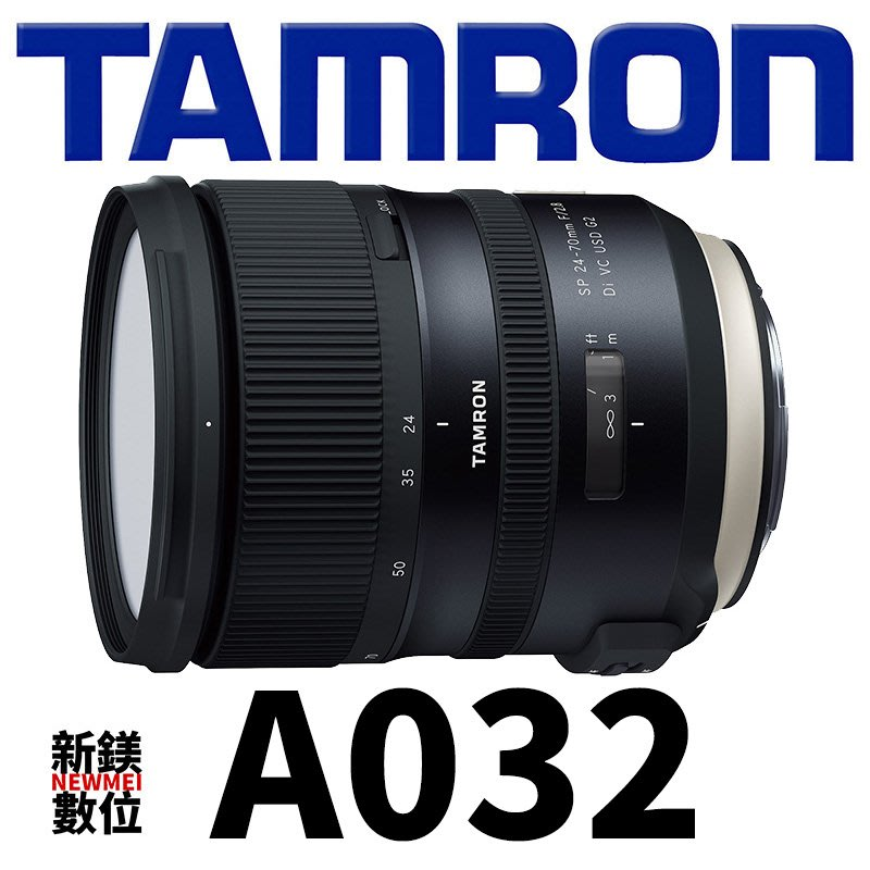 【新鎂】平輸 TAMRON 騰龍 SP 24-70mm F/2.8 Di VC USD G2 (A032)
