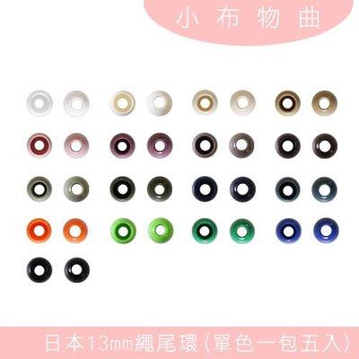 【小布物曲】日本進口-繩尾環 13mm(手作.拼布.釦環)