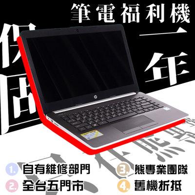 熊專業☆ 【熊狂福利筆電】 HP 14s-cf2028TX 14.0吋筆電