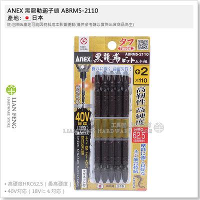 【工具屋】*含稅* ANEX 黑龍勒起子頭 ABRM5-2110 #2 110mm 1卡-5支 十字 黒龍靭 40V