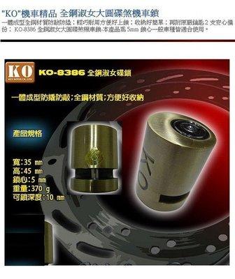 【shich 上大莊】 KO-8386 全鋼淑女大圓 碟煞機車鎖