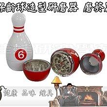 ㊣娃娃研究學苑㊣購物滿499免運費 金屬研磨器 保齡球造型 煙草專用高級研磨器(UU8)