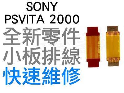 SONY PSV PSVITA 2000 2007 右小板 右排線 小板排線 單邊排線 快速維修【台中恐龍電玩】