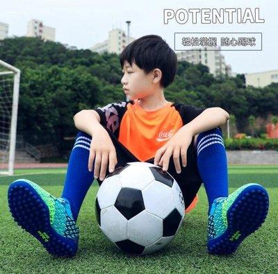 釘鞋 丹步倫飛織透氣足球鞋鞋兒童學生小孩男女中大童碎釘魔術貼足球鞋精品生活