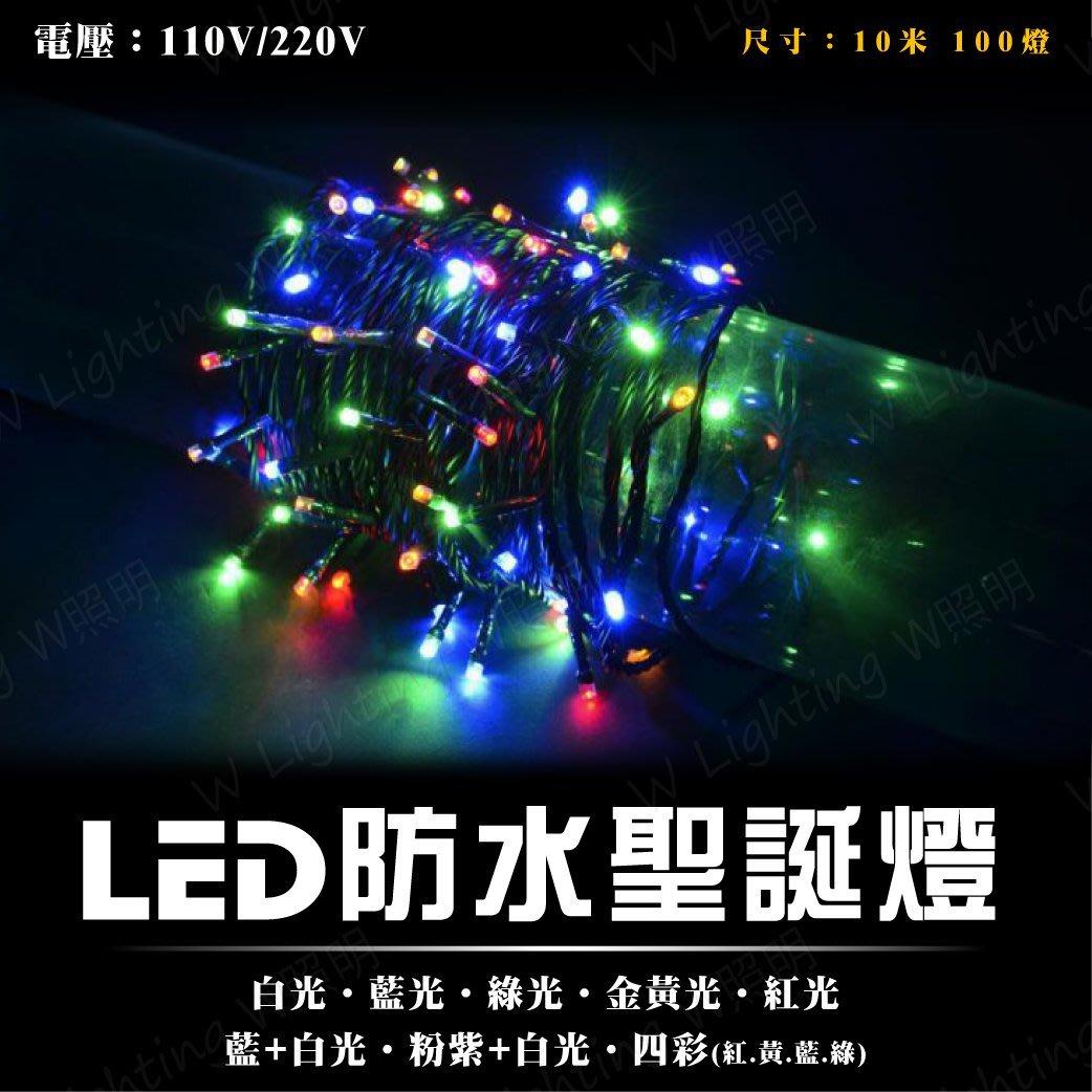 LED 聖誕燈串 10米100燈 防水 漁網燈 冰條燈 星星燈 窗簾燈 燈串 節慶 裝飾 佈置 情境 聖誕裝飾 戶外燈具