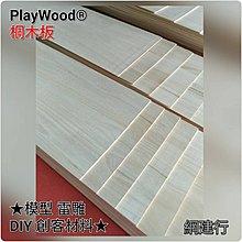 網建行 PlayWood® 桐木板 10*33cm*厚1mm 模型材料 木板 薄木片 木條 DIY 美勞 創客材料