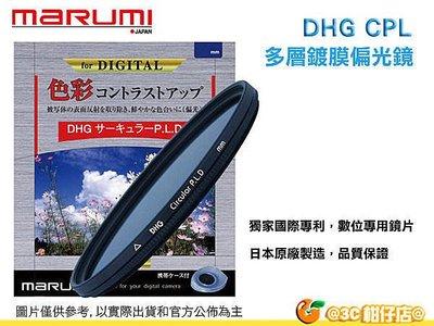 @3C 柑仔店@ Marumi DHG CPL 72mm 72 多層鍍膜 環型 偏光鏡 薄框 彩宣公司貨