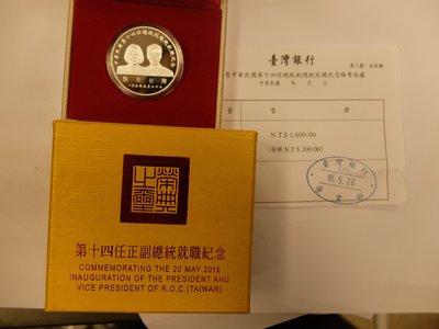 【牯嶺郵幣社】第十四任總統副總統就職紀念銀幣原盒證附收據如圖