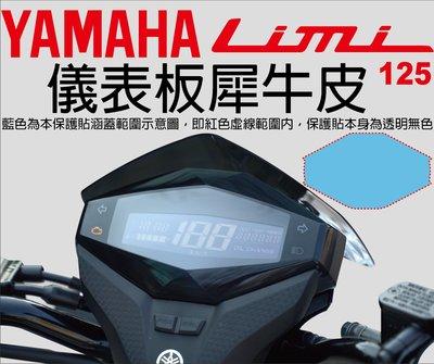 【凱威車藝】YAMAHA LIMI 125 儀表板 保護貼 犀牛皮 自動修復膜 儀錶板