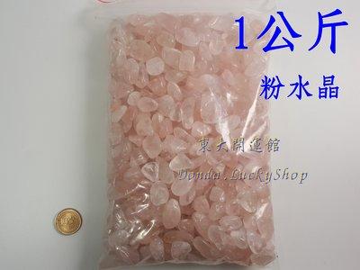 天然五行水晶碎石 粉水晶 黑曜石 鈦髮...