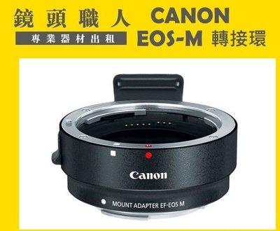 ☆鏡頭職人☆ ( 租微單眼 ) ::::: Canon EOS M  EOS-M 轉接環 自動對焦  師大 板橋 楊梅