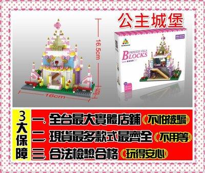 【現貨當天出】公主城堡YZ033 迷你小顆粒微型樂高創意拼插益智鑽石積木 LEGO