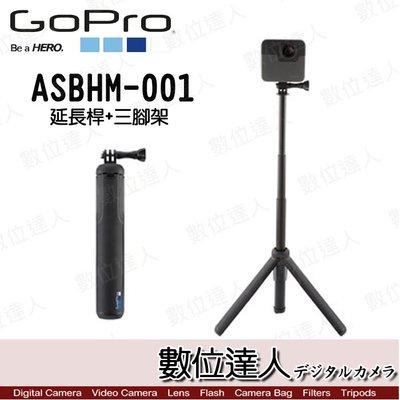 【數位達人】GoPro 原廠配件 Fusion ASBHM-001 延長桿 + 三腳架 / HERO7 自拍架 公司貨