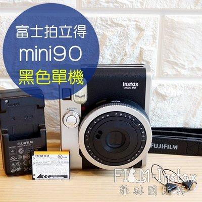 【菲林因斯特】公司貨 fujifilm mini90 mini 90 富士拍立得黑色單機 一年保固