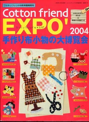 紅蘿蔔工作坊/布小物~2004手作り布小物の大博覧会(附實物大紙型)(日文書)9E