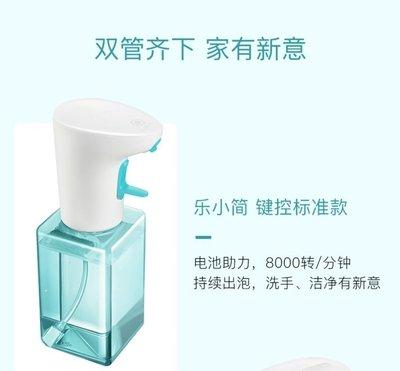 台灣出貨 Lebath 樂泡 自動感應給皂機 泡沫型 洗手慕斯 沐浴  清潔 感應(450ML) 泡沫型