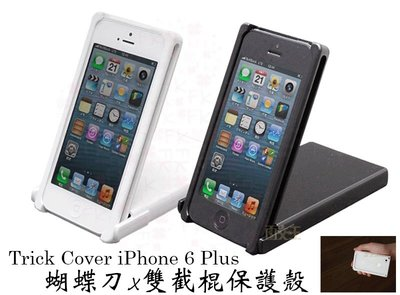 【日本原裝】Trick Cover iPhone 6S Plus蝴蝶刀x雙截棍保護殼 智能設計 獨立支架 iP6P-TC