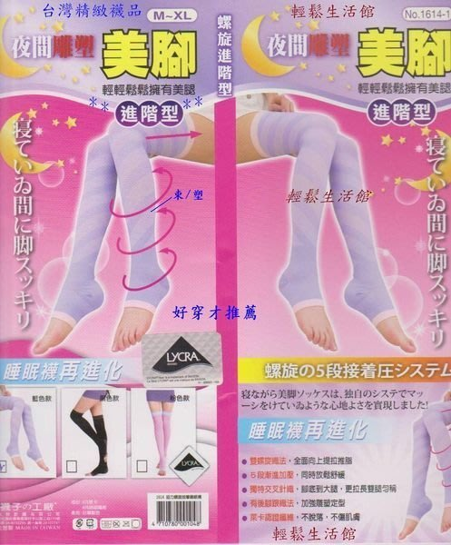 [輕鬆生活館]  A58~超夯上架@睡眠塑/束腿襪*進階版加強型*新品不加價~$$200元/雙