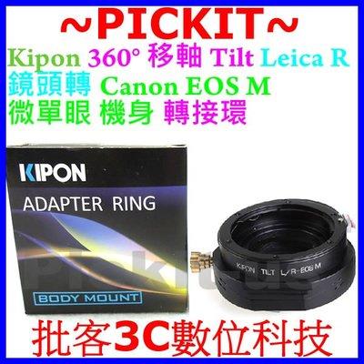 移軸TILT KIPON Leica R LR鏡頭轉Canon EOS M M2 M3 M10機身轉接環LR-EOS M