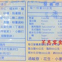 【芊恩零食小舖】香香豆 380g 100元 酥皮豆 油皮豆 鳥蛋 花生 花生豆 懷舊古早味 另有芥末花生
