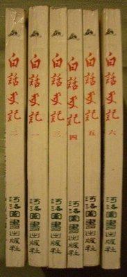 白話史記全套(一至六)-龍宇純、羅宗濤等60年代之60位名教授聯合譯作