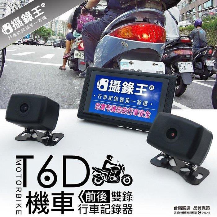 【攝錄王】T6D 隨車型機車專用行車紀錄器 100%防水/前後1080P/前後SONY星光夜視鏡頭/不須插拔/32G