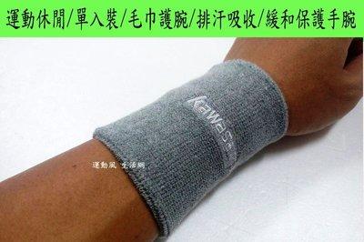 現貨..kawasaki 運動休閒 1入裝 毛巾護腕 排汗吸收 緩和保護手腕 打球 慢跑 騎車