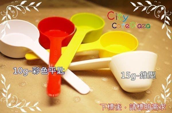 ~附發票~【城市咖啡廣場】顏色隨機出貨 吧檯專用 塑膠 咖啡匙 奶粉匙 10g ± 2g HD5456