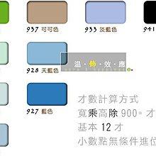 【溫飾效應】鋁合金百葉窗簾25元可刷卡-高評價賣家~除舊佈新廣告台灣製每才特價25元高評價買安心!基本才12才