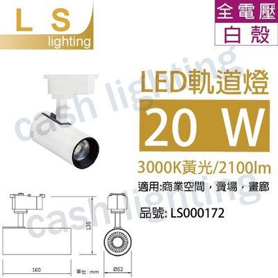 (含稅) 【中彰投照明】innotek 大友 LOB-2A24-20 20W  軌道燈(白殼)