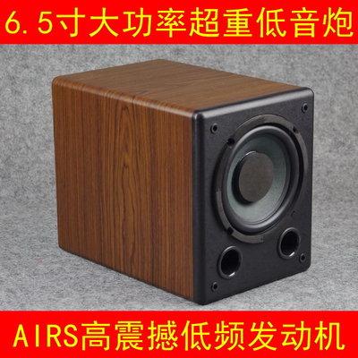 6.5寸音箱低頻  重低音炮 無源 有源發燒低音炮 AIRS設計新品~【居家生活館】