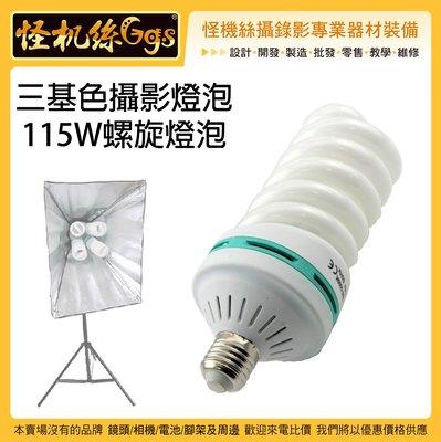 怪機絲 YP-9-025 螺旋型 攝影燈泡 115W 白光 5500K 陶瓷散熱孔 攝影棚 採訪燈 攝影燈 棚燈 燈泡