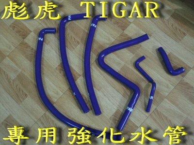 【炬霸科技】 彪虎 TIGAR 地瓜 上下 強化 冷卻 水管 矽膠 3層 包紗 防爆 矽膠管 紗網 橡膠管