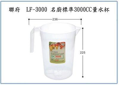 『 峻 呈 』(全台滿千免運 不含偏遠 可議價) 聯府 LF3000 LF-3000 名廚標準3000CC量水杯 量杯 新北市