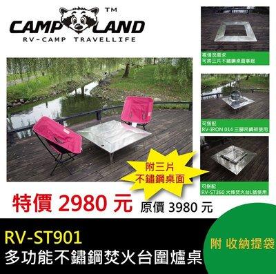 【山野賣客】 CAMP LAND 多功能不鏽鋼焚火台圍爐桌 RV-ST901